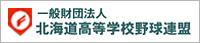 一般財団法人北海道高等学校野球連盟