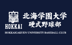 北海学園大学硬式野球部