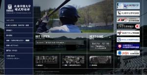 北海学園大学 硬式野球部
