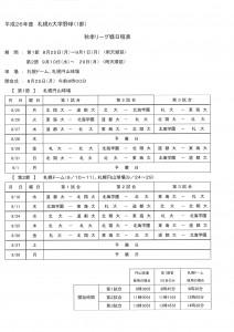 h26秋季リーグ戦日程